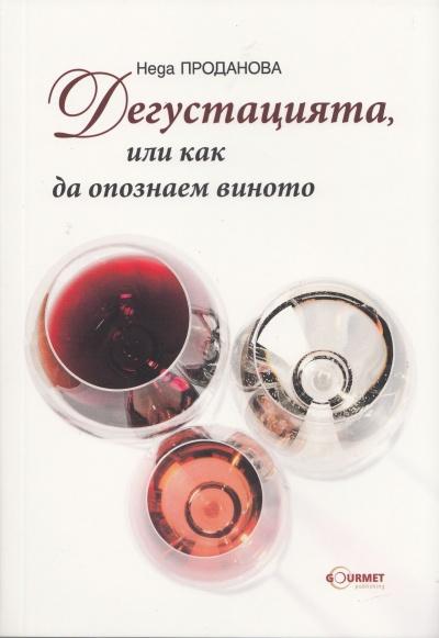 """Излезе новото издание на """"Дегустацията, или как да опознаем виното"""""""