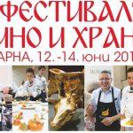 Фестивал вино и храна - Варна 2015 г.