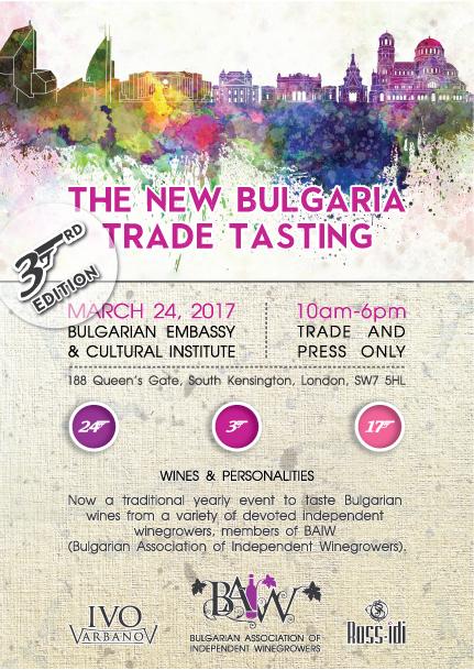 Приятели и посланици на българското виното в Лондон