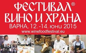 Фестивал вино и храна – Варна 2015 г.