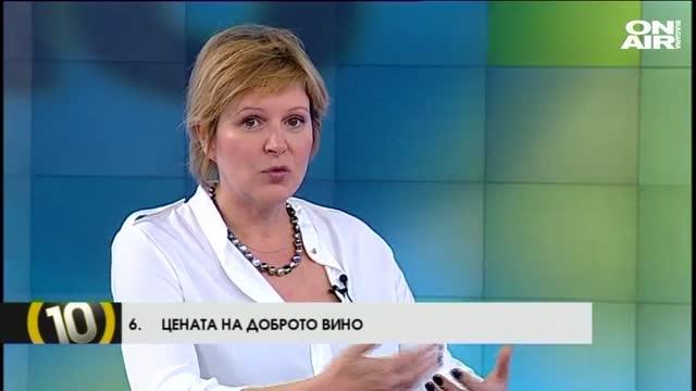 Яна Петкова: Един живот не стига за хубавото вино