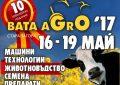 БАТА АГРО 2017 – Стара Загора