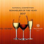 Участници - Сомелиер на годината 2017