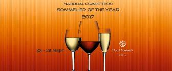 Участници – Сомелиер на годината 2017