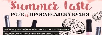 Summer Taste: РОЗЕ И ПРОВАНСАЛСКА КУХНЯ + премиера на книгата 4 СЕЗОНА В БУРКАНИ