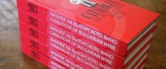 Каталог на българското вино 2013