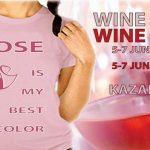 Фестивала на виното розе / Rose Wine Expo 2015 приключи
