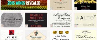 Топ 10 за 2015 на Wine Spectator