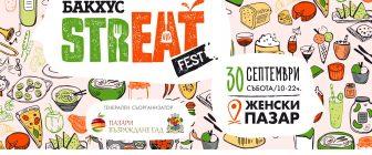 """Бакхус организира първия уличен гурме фестивал в България – """"StrEAT Fest"""""""