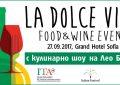 La Dolce Vita – food&wine event в Гранд Хотел София