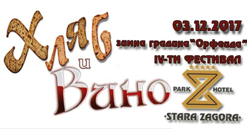 """Четвърти фестивал """"Хляб и Вино"""" в Парк-хотел """"Стара Загора"""""""