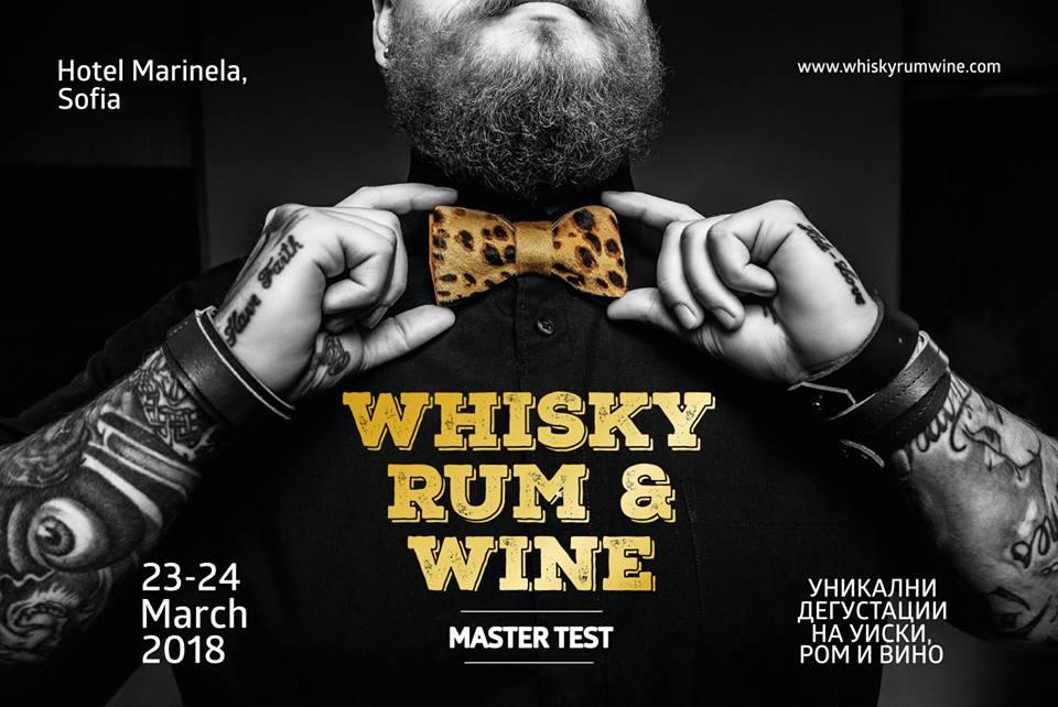Whisky, Rum & Wine 2018