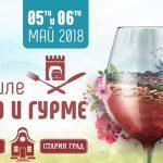 """Дефиле """"Вино и гурме"""" 2018"""
