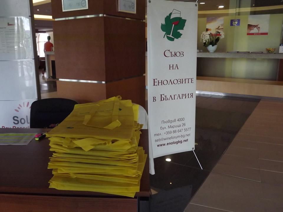Винарския бранш на България се събира на форум в Обзор