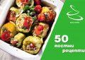 """""""50 постни рецепти"""" – новата книга на Gourmet Publishing"""