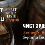 Craft Spirits Taste – ЧИСТ ЗРЯЛ МАЛЦ