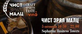 Craft Spirits Taste – ЧИСТ ЗРЯЛ МАЛЦ