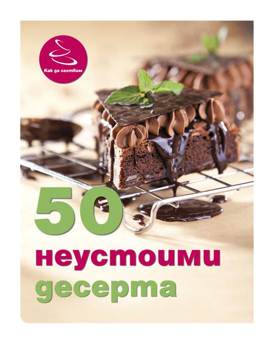 Насладете се на живота с новата книга на Gourmet Publishing