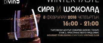 Winter Taste: Сира и шоколад – едно пикантно и вкусно събитие от DiVino
