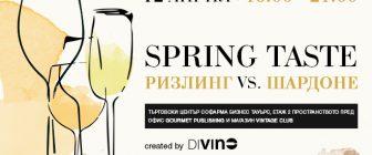 Spring Taste: Ризлинг vs. Шардоне – кралете на белите сортове