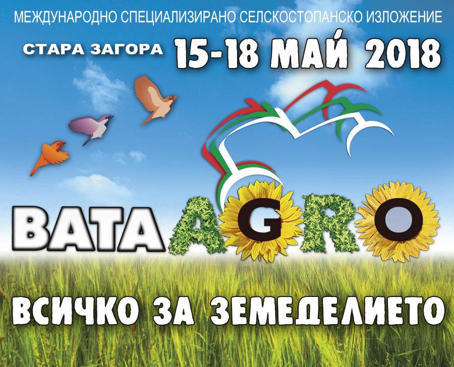 Ръст на изложителите на БАТА АГРО 2018