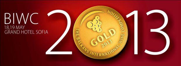 Второто издание на Балканския Винен Конкурс и Фестивал ( BIWC) 2013