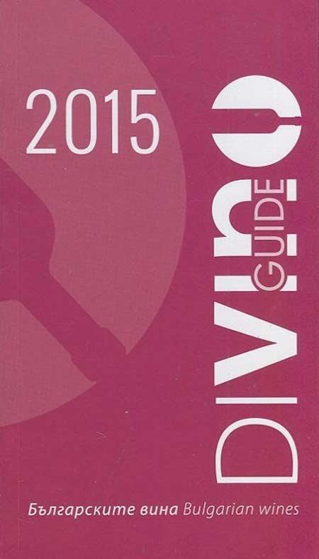 Търсете най-новото издание на DiVino Guide Българските вина!