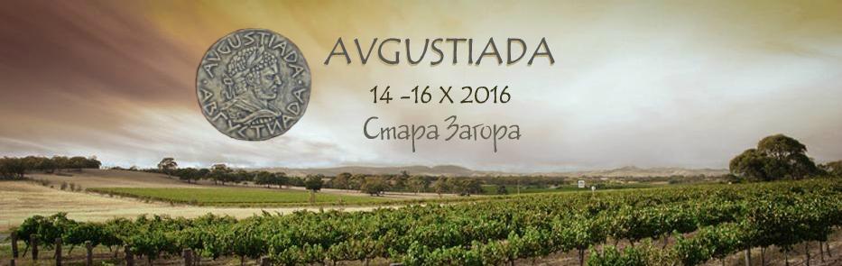 Вино и красота на Августиада 2016