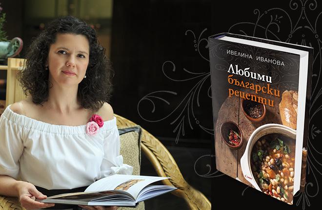 Любими български рецепти – нова книга от издателство Гурме
