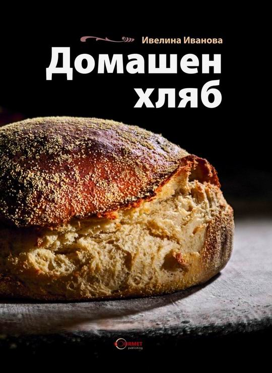 Светът е по-вкусен с домашен хляб и хубаво вино