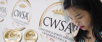 Седем български вина с медали от China Wine & Spirits Awards