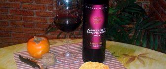 Cabernet Sauvignon 2003 – Rousse Winery