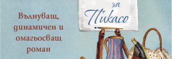 """""""Да готвиш за Пикасо"""" от Камий Обре Новата книга на Издателство Гурме"""