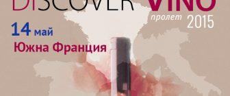 Discover.Vino представя вината на Южна Франция
