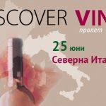 Discover.Vino Северна Италия