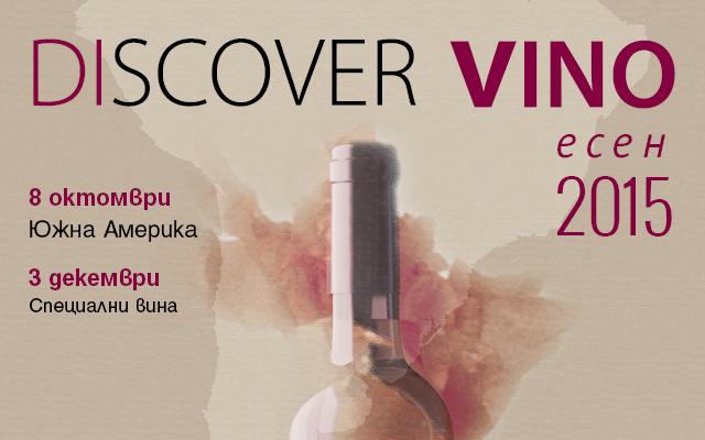 Discover.Vino Южна Америка – 08 октомври 2015