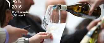 DiVino.Taste 2016 показва, че виното е за всички !