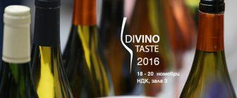 DiVino.Taste 2016 предлага много повече от дегустация на най-добрите български вина
