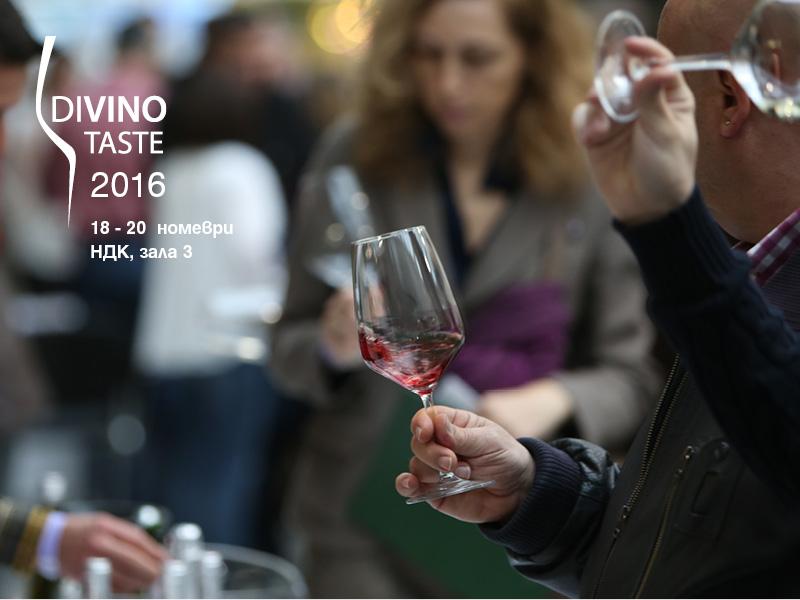 DiVino.Taste 2016 поставя акцент върху регионалния характер на вината