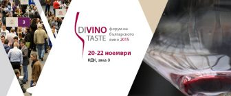 Отновo е време за DiVino.Taste!