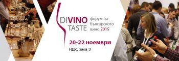 DiVino.Taste 2015 – време е за нови срещи с българското вино