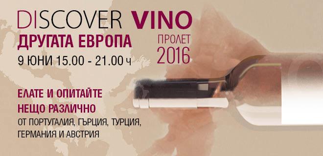 Discover.Vino – Другата Европа