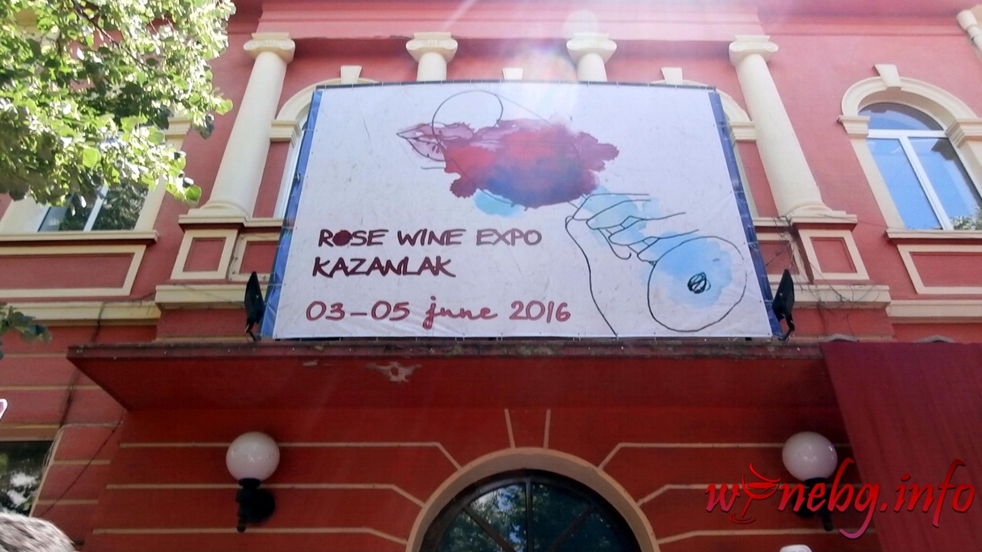 Roze Wine Expo 2016 новото старо лице на българското вино