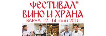 Фестивал утвърждава Варна като гурме дестинация