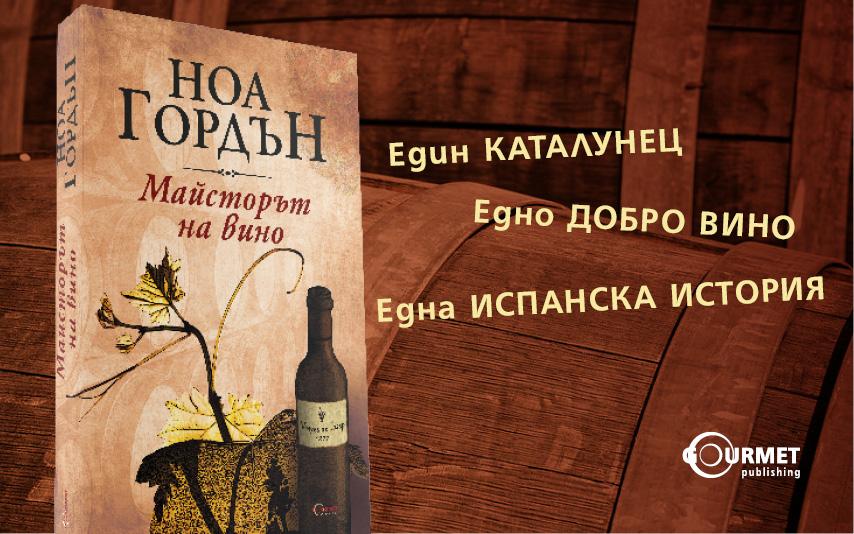 Нов роман от издателство Гурме – Майсторът на вино от Ноа Гордън