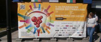 Приключи Балкански винен фестивал 2015, какво дегустирахме и какво научихме.