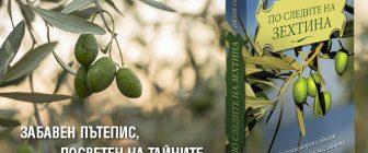 """Нова книга от издателство Гурме – """"По следите на зехтина"""""""