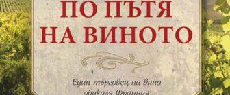 Приключения по пътя на виното, Кърмит Линч