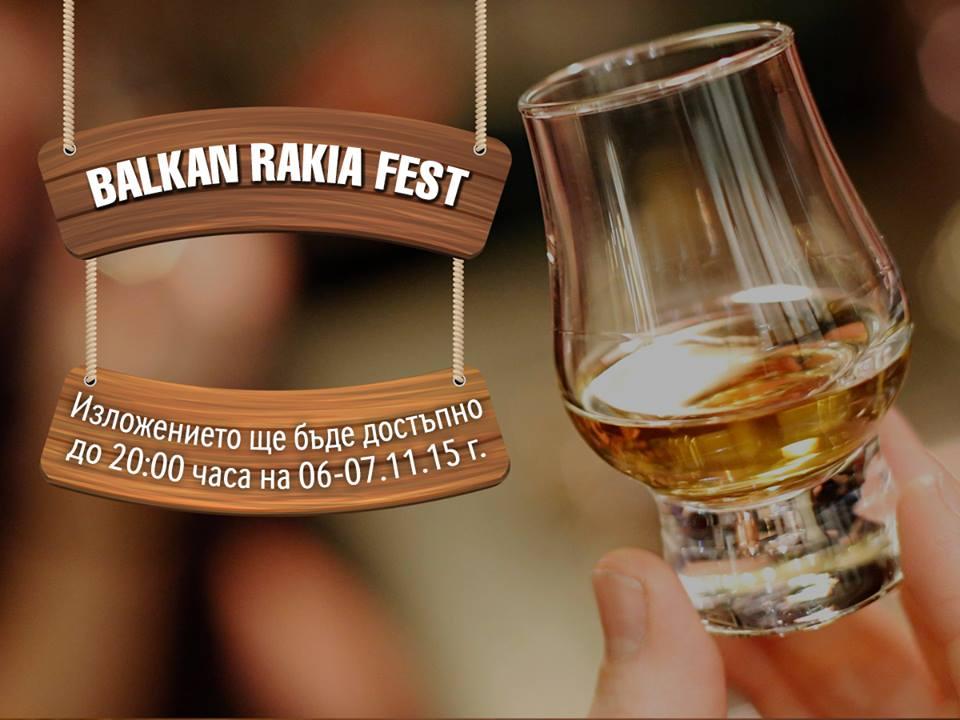 Остават броени дни до откриването на Балкански фестивал на ракията в София
