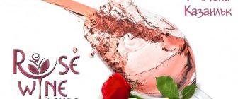 Rose Wine Expo 2016 – истинските ценители на съвършенството